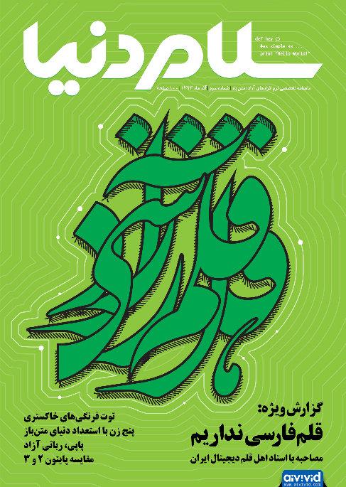 انتشار نسخه سوم ماهنامه تخصصی سلام دنیا
