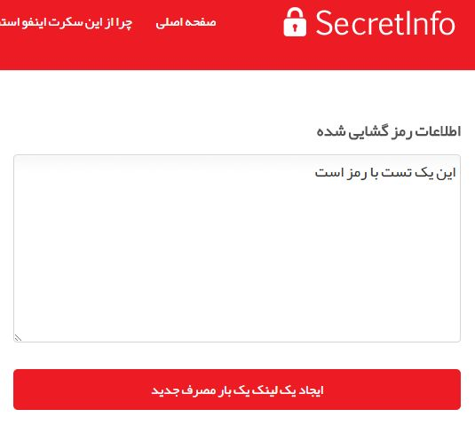 مشاهده اطلاعات رمزگشایی شده به کمک سکرت اینفو